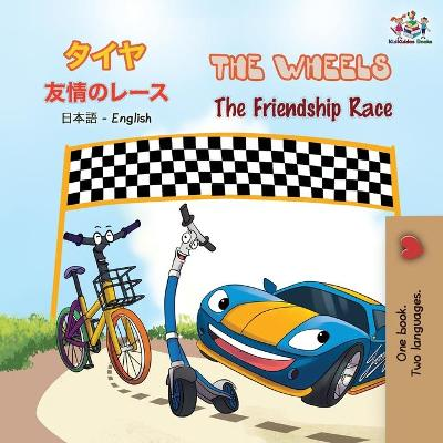 The Wheels The Friendship Race