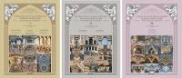 Integration of Details of European Classical Architecture (3 Volume)