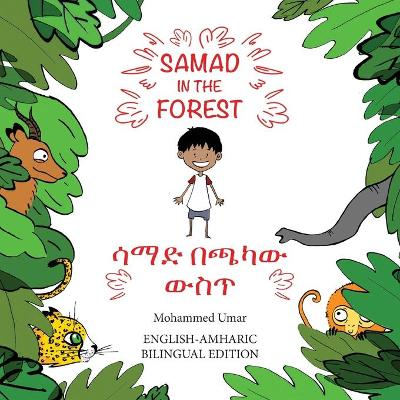 Samad in the Forest (English - Amharic Bilingual Edition)