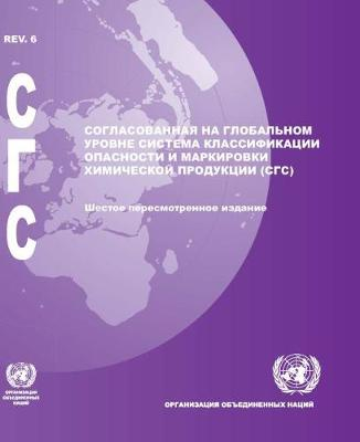 Globally Harmonized System of Classification and Labelling of Chemicals (GHS) (Russian language)